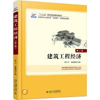 建筑工程经济(第三版)