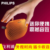 包邮支持礼品卡 Philips/飞利浦 SBM100 MP3音箱 胎教 儿童 插卡式 便携式 音箱 收音机 老人晨练