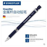 德国施德楼金属自动铅笔 925 35绘图活动铅笔0.3/0.5/0.7mm自动笔
