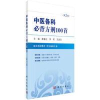 中医各科必背方剂100首 (第2版) 蔡春江 9787030526359 科学出版社