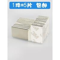 强力磁铁长方形强磁贴3M泡棉胶强磁铁长30x宽20x厚1.5 吸铁石强磁