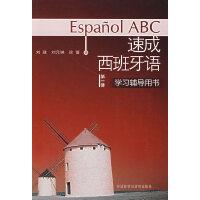 速成西班牙语(第1册)(学习辅导用书)
