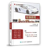 官方正版 详解SolidWorks 2018标准教程 第5版 SolidWorks 2018三维实体创建曲面钣金装配设计
