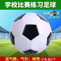 黑白款足球PU软皮3号4号5号耐磨室内外青少年成人小学生训练比赛