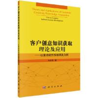 【正版直发】客户创意知识获取理论及应用――以复杂软件系统研发为例 张庆华 9787030463173 科学出版社有限责