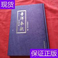 [二手旧书9成新]普洱春秋 /本书编委会 中国人民大学出版社