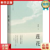 莲花 庆山/安妮宝贝 天津人民出版社 9787201102535 新华正版 全国85%城市次日达