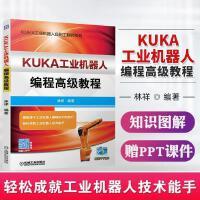 KUKA工业机器人编程高级教程 林祥 机器人编程应用与操作图解库卡工业机器人编程知识技巧教程书籍