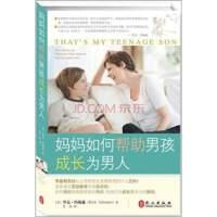 妈妈如何帮助男孩成长为男人[美]里克-约翰逊杜冰 译出版社9787119069524【正版图书,品质无忧】