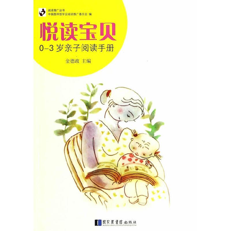 悦读宝贝《阅读推广丛书·悦读宝贝:0-3岁亲子阅读手册》是一本送给0—3岁孩子家长的亲子阅读指南。