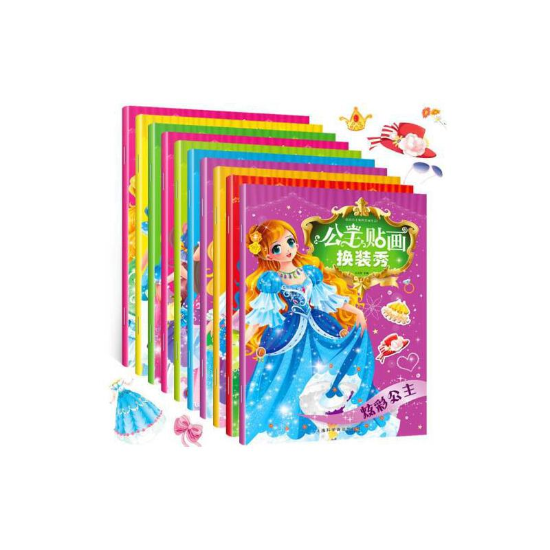 礼盒装 公主换装贴纸 女孩贴纸书幼儿童卡通粘贴纸2-3-4-5-6-7-8-9岁