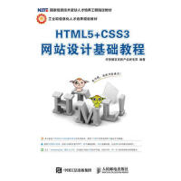 HTML5+CSS3网站设计基础教程 传智播客高教产品研发部 人民邮电出版社 9787115410641【正版二手书旧书 8成新】