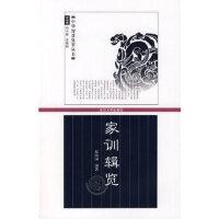 【正版直发】家训辑览 张艳国著 9787307057555 武汉大学出版社