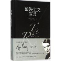 【全新直发】浪漫主义宣言 美国精神的定义者安・兰德一部阅读、艺术、人生与娱乐的批评集 (美)安・兰德(Ayn Rand