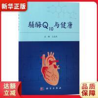 辅酶Q10与健康 王永兵 科学出版社