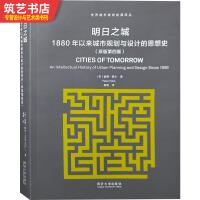 明日之城 1880年以来城市规划与设计的思想史 原版第四版 世界城市规划经典译丛书籍