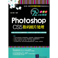 Photoshop CS5数码照片处理(配光盘)(72小时精通(全彩版))