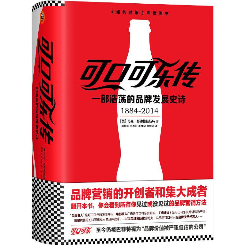 """可口可乐传:一部浩荡的品牌发展史诗品牌营销的开创者和集大成者,翻开本书,你会看到所有你见过或没见过的品牌营销方法。可口可乐至今仍被巴菲特视为""""品牌价值被严重低估的公司""""。读客出品"""