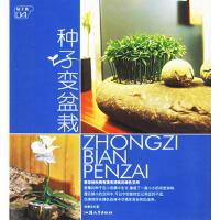 种子变盆栽――绿手指系列 9787810362856