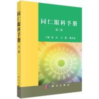 正版现货 同仁眼科手册(第二版) 徐亮,吴晓,魏文斌 科学出版社