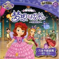 小公主苏菲亚梦想与成长故事系列――6 万圣节服装秀 9787115357069