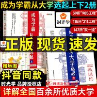 2020版高中必刷题数学高一必修1RJ人教A版理想树6.7高考系列