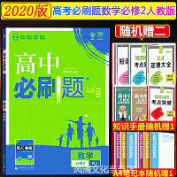 高中必刷题数学高一必修2RJ人教A版理想树6.7高考系列2022版
