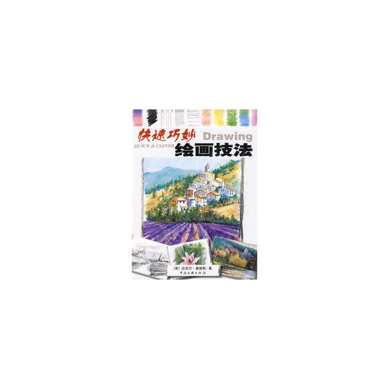 [二手95成新旧书]快速巧妙绘画技法  9787505963863 中国文联出版社