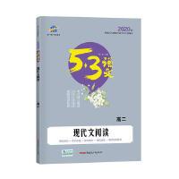 五三 现代文阅读(高二)53高考语文专项 曲一线科学备考(2020)