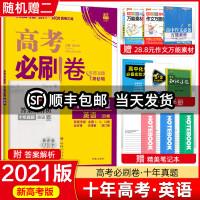 2021高考必刷卷十年真题英语新课标高考历年真题集10年全国命题卷+3年自主命题卷含2011-2020年高考十年真题高考