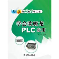 【正版现货】你问我答学工控 学会欧姆龙PLC应用 陈忠 9787512365971 中国电力出版社