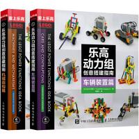 乐高动力组创意搭建指南 机械结构篇 车辆装置篇 乐高机器人玩具模型diy设计制作书 动力马达组创意搭建技术 乐高积木教
