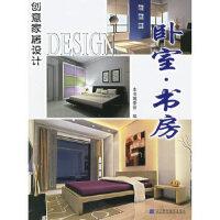 创意家居设计:卧室 书房本书编委会9787538144024辽宁科学技术出版社