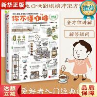 你不懂咖啡:有料、有趣、还有范儿的咖啡知识百科 [日]石胁智广 快读慢活 出品 江苏文艺出版社978753997527
