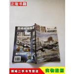 【二手9成新】战机第5期总第218期沙冈月刊杂志社沙冈月刊杂志社