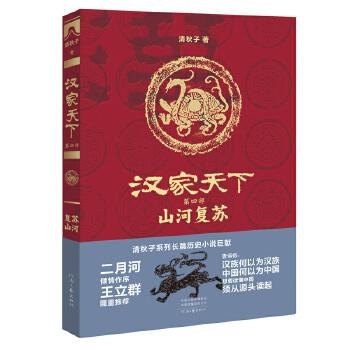 汉家天下·第四部:山河复苏 新历史演义小说走进当代阅读!新历史白话写作的典范!