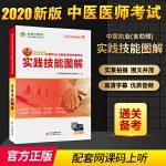 金英杰2020国家中医执业及助理医师资格考试实践技能图解
