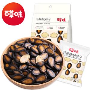 【百草味_话梅西瓜子200gx2袋】休闲零食 坚果干果  炒货 秘制 颗粒饱满