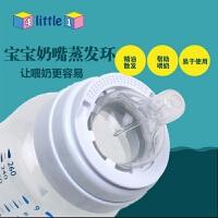 英国4little1宝宝奶嘴蒸发环 奶瓶环 喂奶工具 精油散发 硅树脂