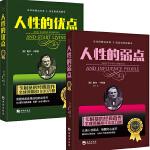 人性的弱点 励志书籍 正版卡耐基全集成功之道人性的弱点人性的优点 心理学书籍 青春励志沟通营销售技巧书籍 弱点人性全集