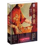朱雀堂鬼马星9787208133181上海人民出版社