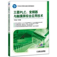 三菱PLC、变频器与触摸屏综合应用技术 李响初 周泽湘 机械工业出版社 9787111535799