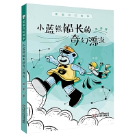 正版全新 萧袤奇幻故事・小蓝熊船长的奇幻漂流