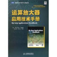 运算放大器应用技术手册9787115191823人民邮电出版社荣格(Walt Ju