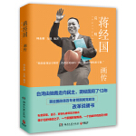 蒋经国画传:袁腾飞、岳南诚意推荐!台湾由独裁走向民主说明书!《中国时报》《中国青年报》热点报道!