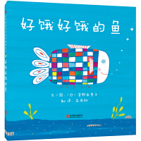 好饿好饿的鱼 ― 培养宝宝好奇心和观察力的低幼启蒙教育书!