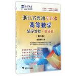 浙江省普通专升本高等数学辅导教程・基础篇 第2版