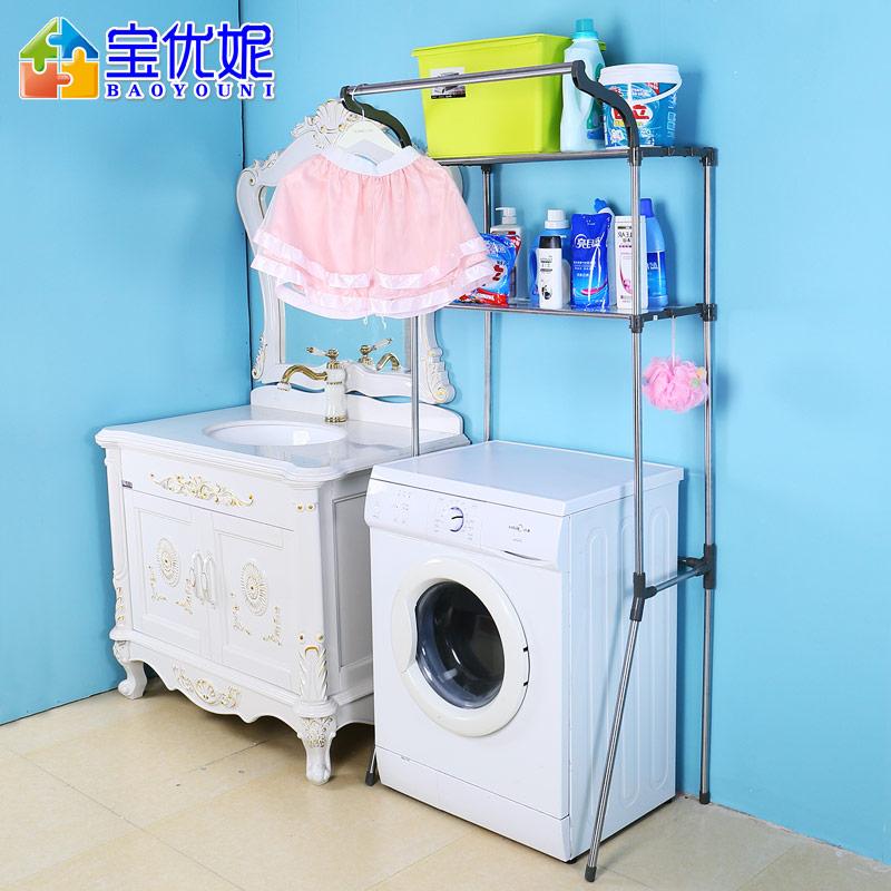 宝优妮 洗衣机置物架落地卫生间储物架浴室收纳架洗手间洗衣机架子居家伴侣 智慧生活