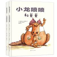 正版全新 爸爸与孩子共同成长:小龙喷喷系列(小龙喷喷和爸爸+小龙喷喷恋爱了)(共2册)