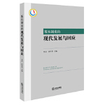【新书店正版】版权制度的现代发展与回应李岩,杜甲华法律出版社9787519711351